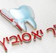 רוב ההליכים בטיפולי השיניים הינם הליכים כירורגים ברמה כזו או אחרת, ולכן כדאי מאוד, בדיוק כמו בבחירת רופא מנתח, לבדוק ולברר מיהו הרופא שאליו אתם פונים. מה עליכם לבדוק וכיצד […]